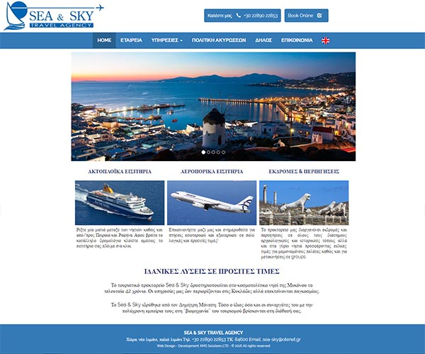 Design & Development - Sea & Sky Travel Agency: Μύκονος